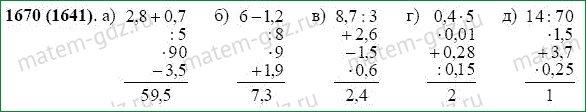гдз по математике 5 класс виленкин номер 1641